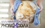 แบบทดสอบจิตวิทยา – ขนมปังแบบสอดไส้