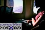 แบบทดสอบจิตวิทยา – เครื่องบินกำลังบินผ่านอะไร