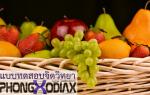 [แบบทดสอบจิตวิทยา] ทายนิสัยจากผลไม้ที่คุณชอบทาน