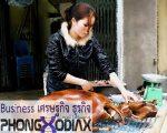 คนเกาหลีใต้จำนวนมากยังมีความเชื่อว่ากินเนื้อสุนัขแล้วสุขภาพดี