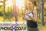 ตารางการฝึกวิ่ง  5 กิโลเมตร ใน 6 สัปดาห์ ระดับพื้นฐาน