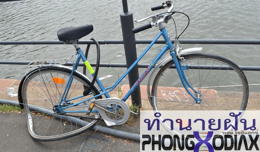 [ทำนายฝัน-ตัวเลข] ฝันว่าจักรยานพัง