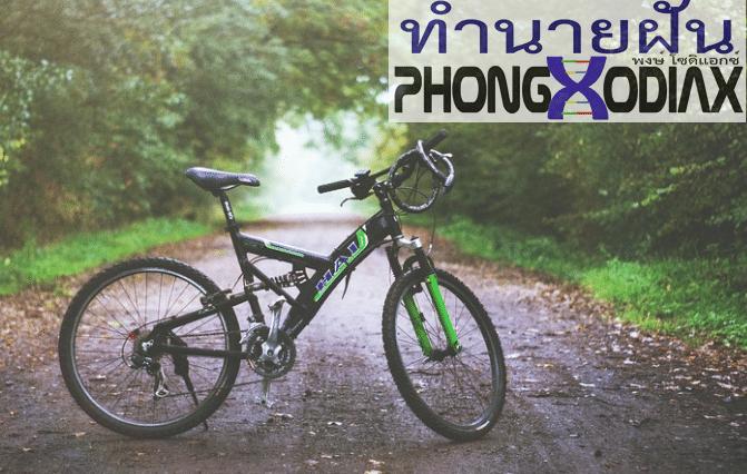 [ทำนายฝัน-ตัวเลข] ฝันว่าจักรยานหาย