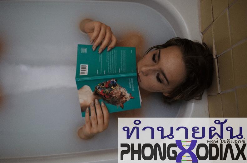 [ทำนายฝัน-ตัวเลข] ฝันว่าตนเองกำลังอาบน้ำ