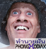 [ทำนายฝัน-ตัวเลข] ฝันว่าฟันหัก ฟันหลุด ฟันร่วง