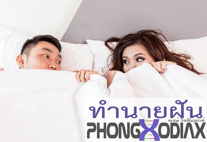 [ทำนายฝัน-ตัวเลข] ฝันว่าอยู่บนเตียงกับคู่รักของคุณ