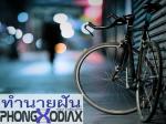 [ทำนายฝัน-ตัวเลข] ฝันว่าได้ขายจักรยาน
