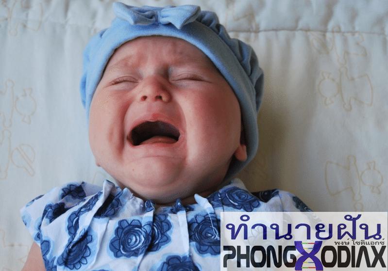 [ทำนายฝัน-ตัวเลข] ฝันเห็นเด็กทารกกำลังร้องไห้,ฝันเห็นเด็กร้องไห้