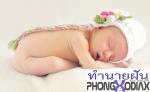 [ทำนายฝัน-ตัวเลข] ฝันเห็นเด็กทารกหน้าตาน่ารัก