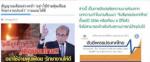 """ยันข่าวปลอม """"สมคิด"""" เตือนคนไทยประหยัด-เศรษฐกิจไม่ดี ย้ำประชาชนอย่าหลงเชื่อ"""