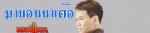 มานอนนาเด้อ (ลูกทุ่งเวอร์ชั่น) – มนต์แคน แก่นคูน