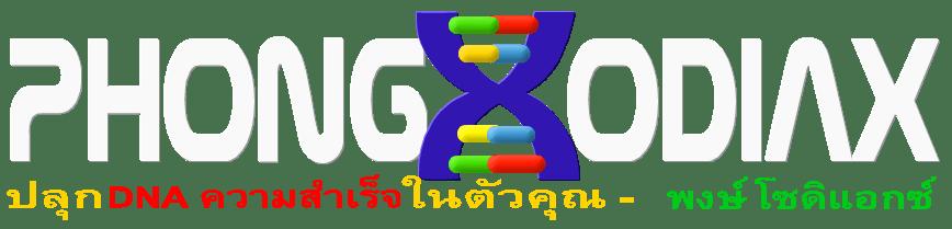 | PhongXodiax.com พงษ์ โซดิแอกซ์ | ลิขิตฟ้า+ มานะตน = ความมั่งคั่ง ความสำเร็จ